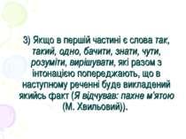 3) Якщо в першій частині є слова так, такий, одно, бачити, знати, чути, розум...