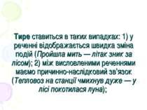 Тире ставиться в таких випадках: 1) у реченні відображається швидка зміна под...