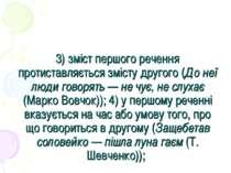3) зміст першого речення протиставляється змісту другого (До неї люди говорят...