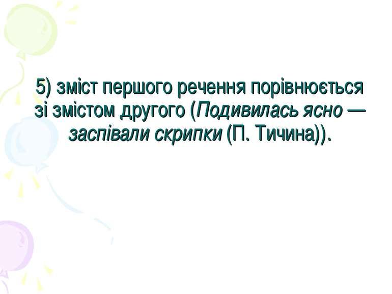 5)зміст першого речення порівнюється зі змістом другого (Подивилась ясно — з...
