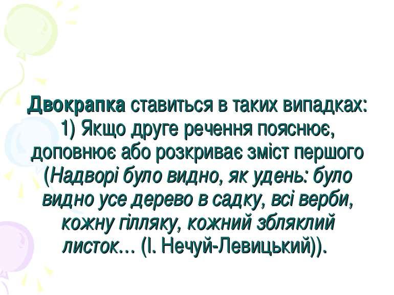 Двокрапка ставиться в таких випадках: 1) Якщо друге речення пояснює, доповнює...