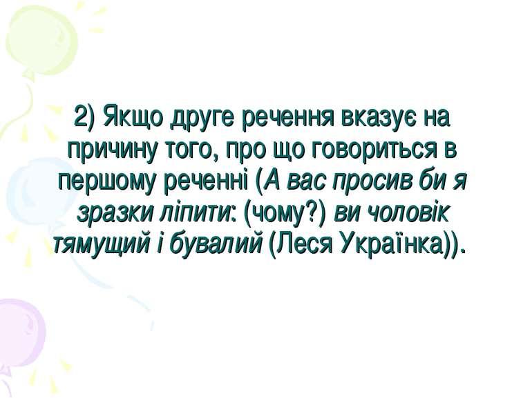 2) Якщо друге речення вказує на причину того, про що говориться в першому реч...