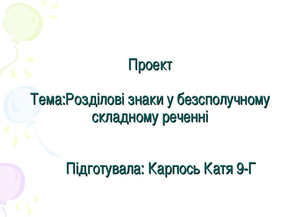Проект Тема:Розділові знаки у безсполучному складному реченні Підготувала: Ка...