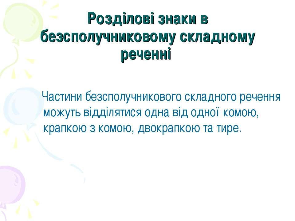 Розділові знаки в безсполучниковому складному реченні Частини безсполучниково...