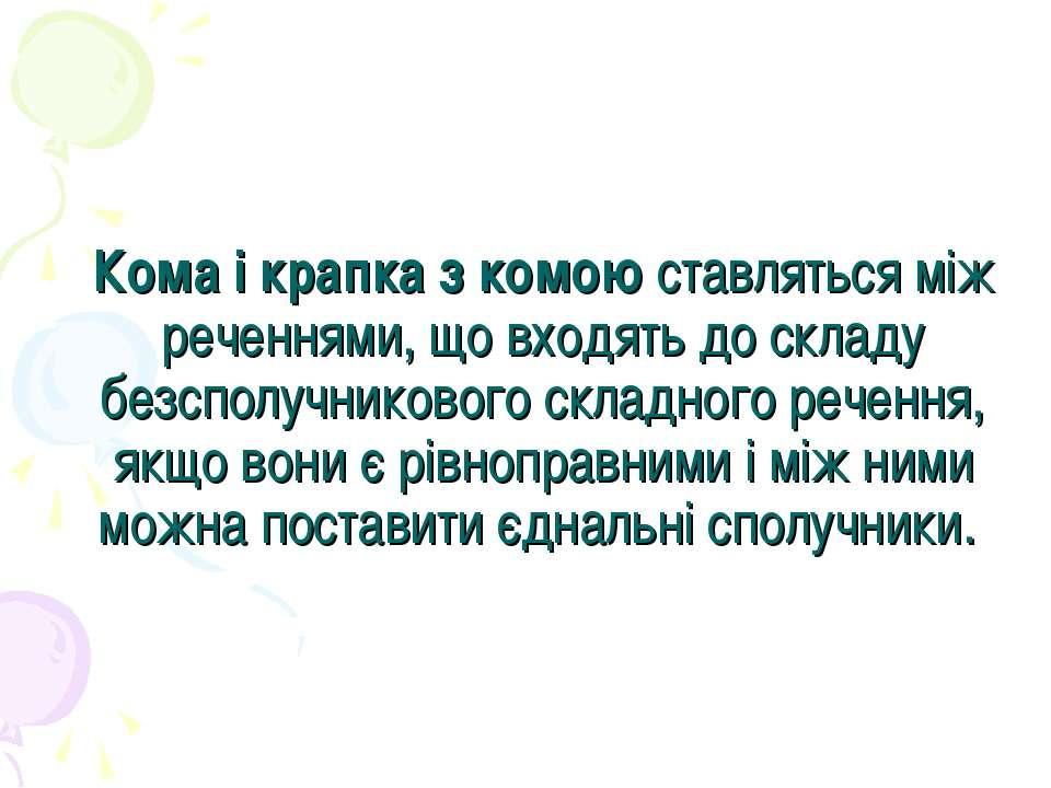 Кома і крапка з комою ставляться між реченнями, що входять до складу безсполу...