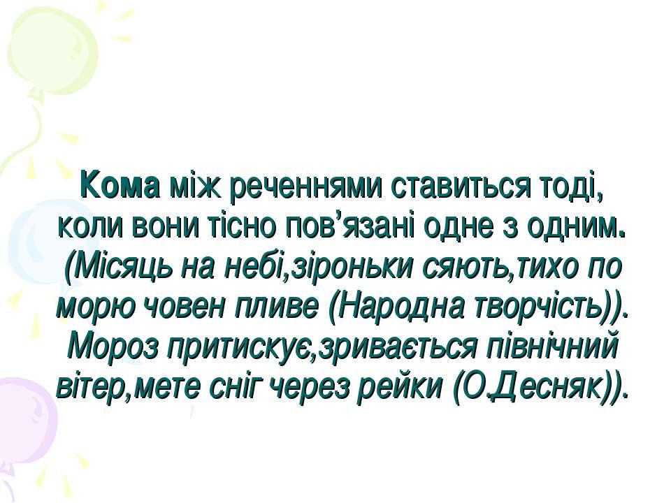 Кома між реченнями ставиться тоді, коли вони тісно пов'язані одне з одним. (М...