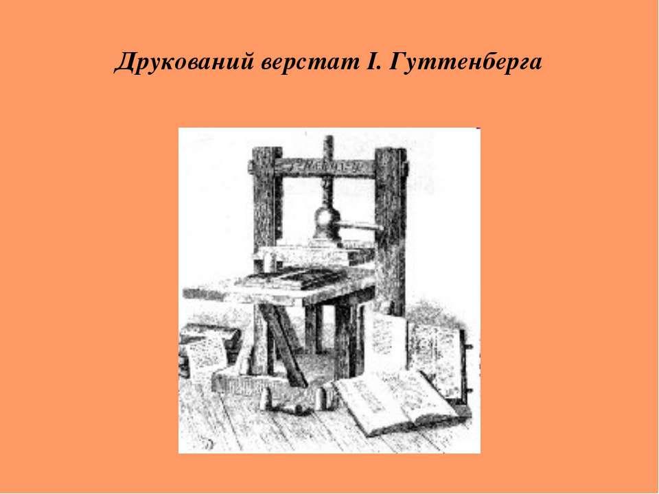 Друкований верстат І. Гуттенберга