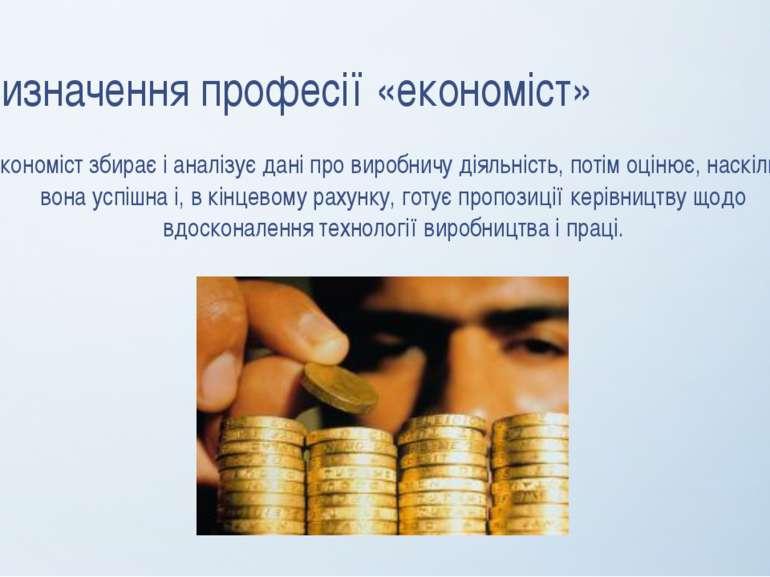 Визначення професії «економіст» Економіст збирає і аналізує дані про виробнич...
