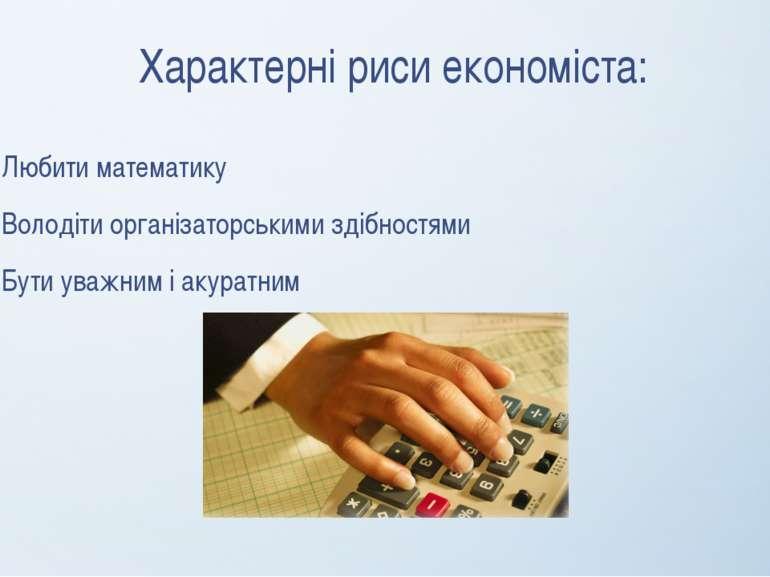 Характерні риси економіста: Любити математику Володіти організаторськими здіб...