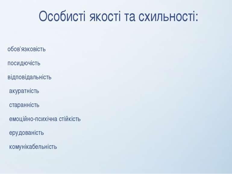 Особисті якості та схильності: обов'язковість посидючість відп...