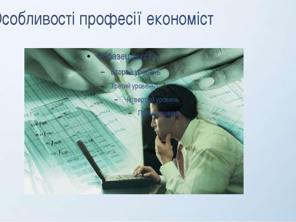 Особливості професії економіст