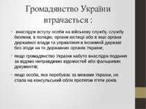 Громадянство України втрачається : внаслідок вступу особи на військову службу...