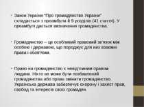 """Закон України """"Про громадянство України"""" складається з преамбули й 9 розділів..."""