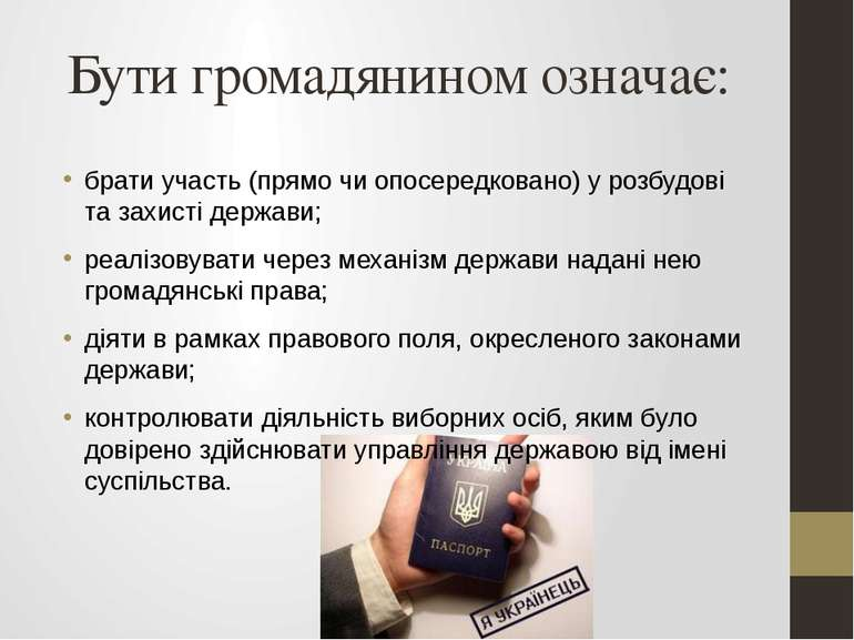 Бути громадянином означає: брати участь (прямо чи опосередковано) у розбудові...