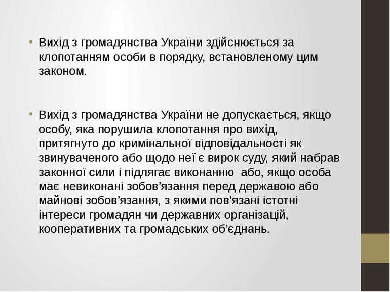 Вихід з громадянства України здійснюється за клопотанням особи в порядку, вст...