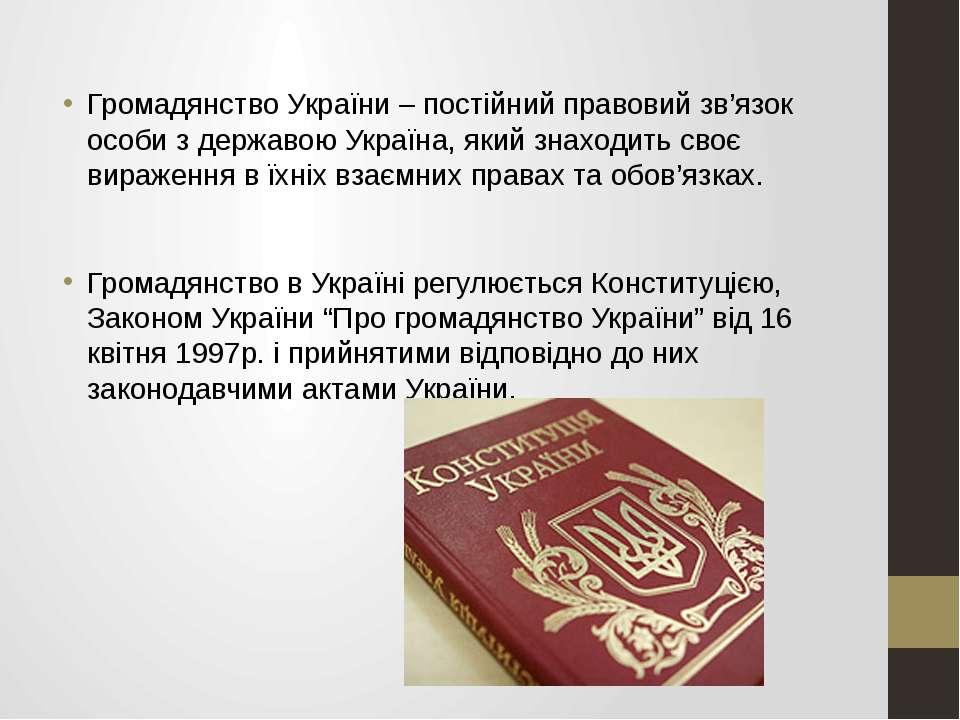 Громадянство України – постійний правовий зв'язок особи з державою Україна, я...