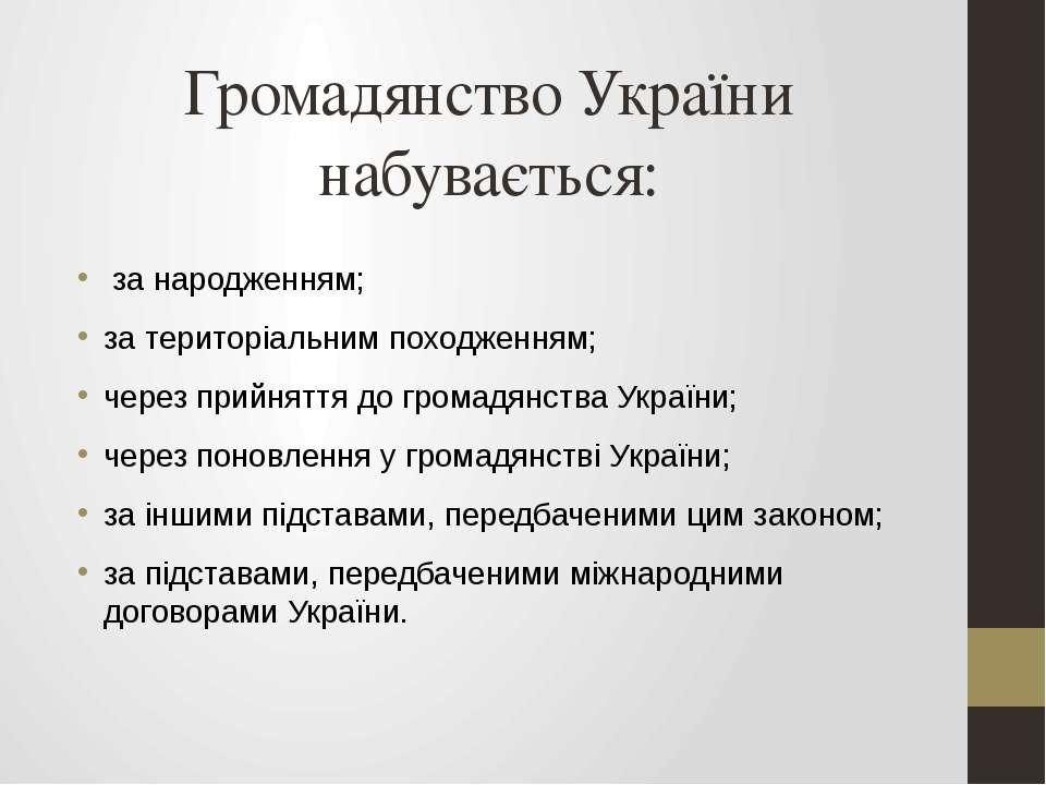 Громадянство України набувається: за народженням; за територіальним походженн...