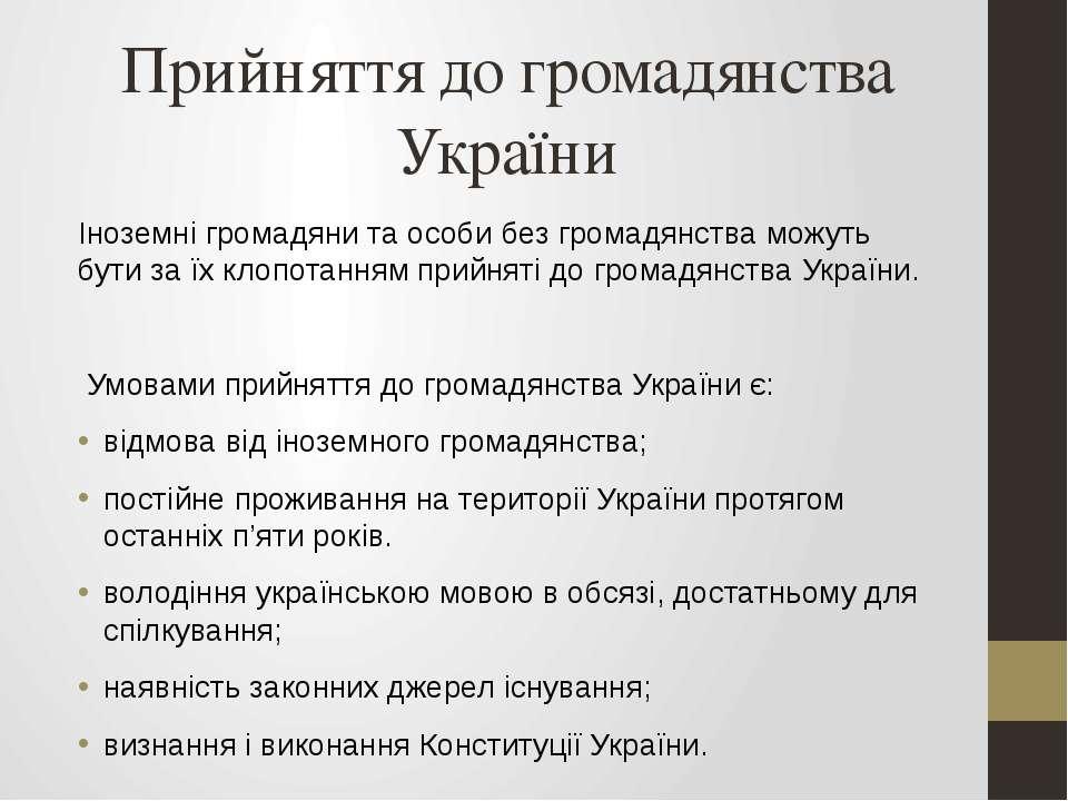 Прийняття до громадянства України Іноземні громадяни та особи без громадянств...