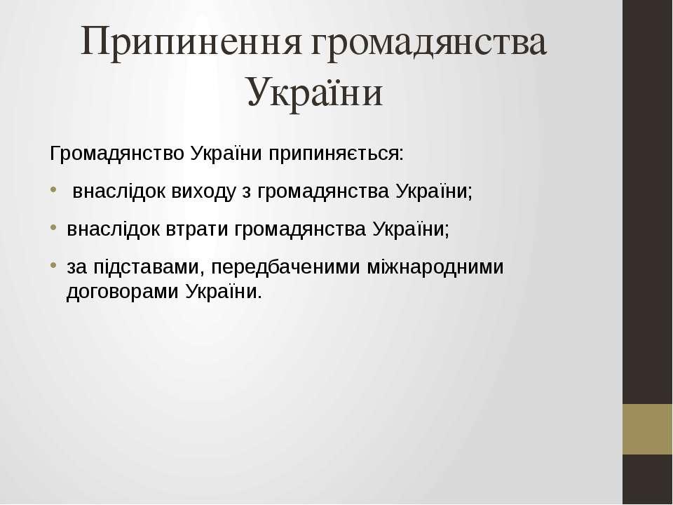 Припинення громадянства України Громадянство України припиняється: внаслідок ...