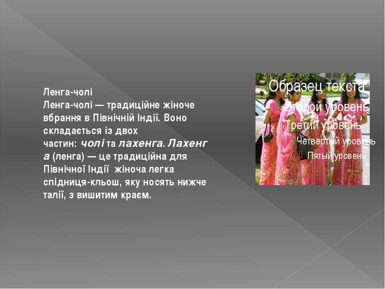 Ленга-чолі Ленга-чолі— традиційне жіноче вбрання в Північній Індії. Воно скл...