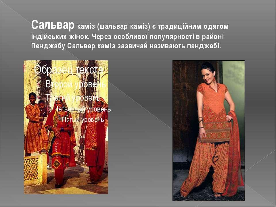 Сальвар каміз (шальвар каміз) є традиційним одягом індійських жінок.Через ос...