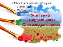 Життєвий І творчий шлях Олександра сєрова