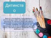 Дитинство Валентин Олександрович Сєров народився в артистичній родині. Мати б...