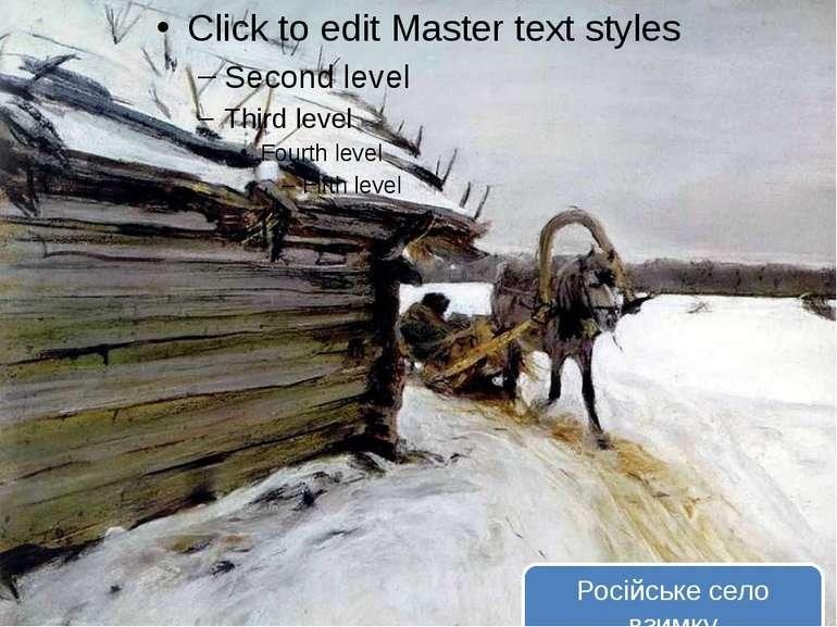 Російське село взимку. Російське село взимку