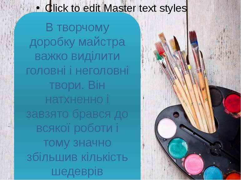 В творчому доробку майстра важко виділити головні і неголовні твори. Він натх...