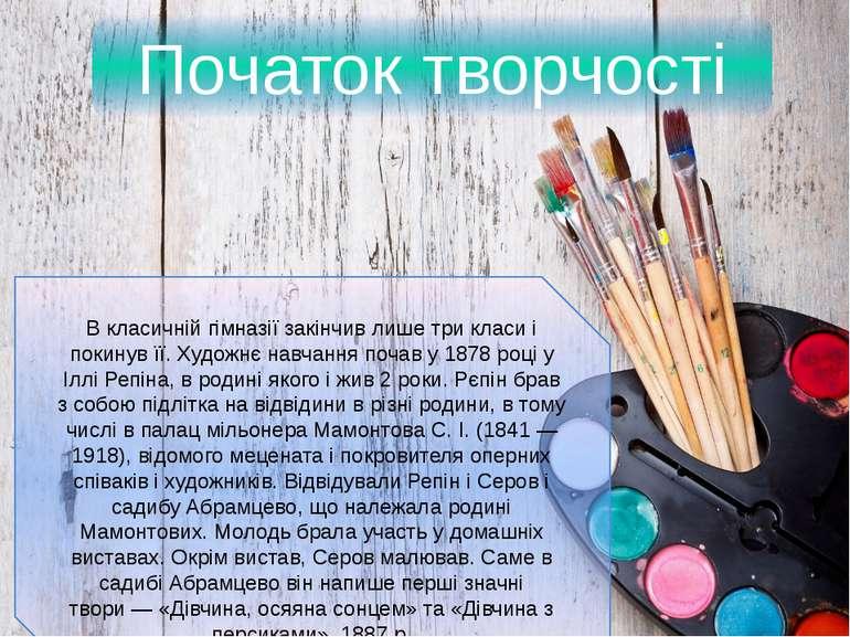 Початок творчості В класичній гімназії закінчив лише три класи і покинув її. ...