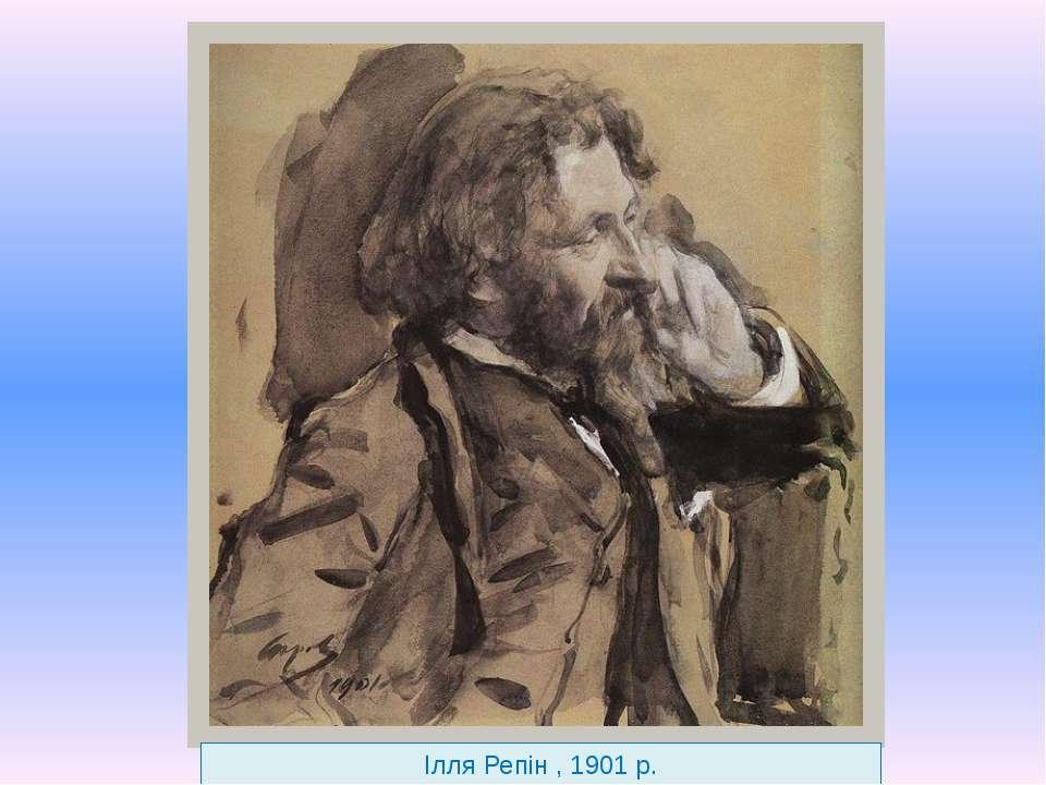Ескіз до портрета Ілля Репін , 1901 р.