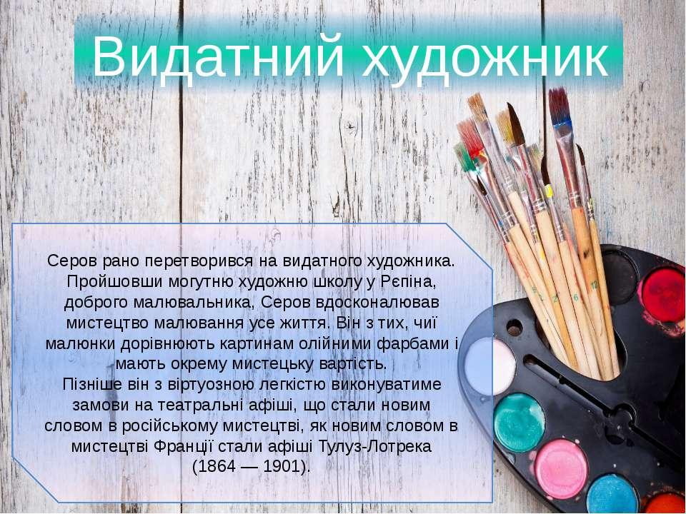 Видатний художник Серов рано перетворився на видатного художника. Пройшовши м...