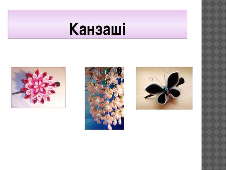 Канзаші