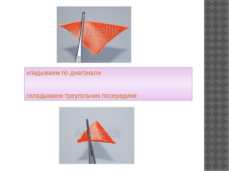 кладываем по диагонали складываем треугольник посередине