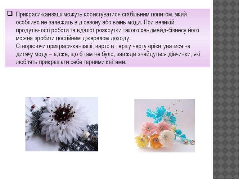 Прикраси-канзаші можуть користуватися стабільним попитом, який особливо не за...
