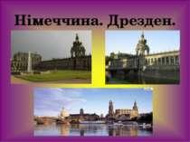 Німеччина. Дрезден.