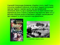 Сценарій Олександра Довженка «Україна в огні», який Сталін спочатку сприйняв ...