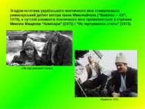 Згодом естетика українського поетичного кіно стимулювала режисерський дебют а...