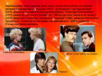 Українськими кіностудіями було знято також кінострічки, які набули великої по...
