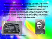 Перший український фільм— «Запорізька Січ», зняв в 1911 Данило Сахненко в Ка...