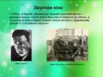 Звукове кіно У 1930р. в Україні з'являється перший звуковий фільм— документ...