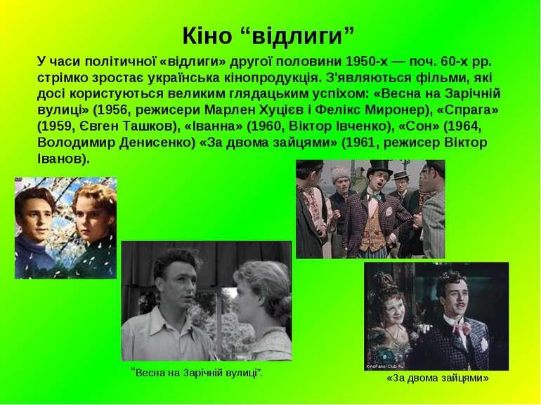 """Кіно """"відлиги"""" У часи політичної «відлиги» другої половини 1950-х— поч. 60-х..."""