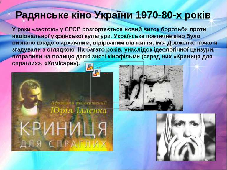 Радянське кіно України 1970-80-х років У роки «застою» у СРСР розгортається н...