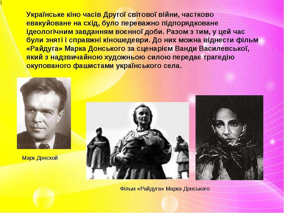 Українське кіно часів Другої світової війни, частково евакуйоване на схід, бу...