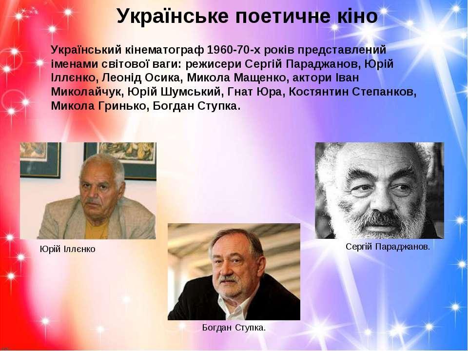 Українське поетичне кіно Український кінематограф 1960-70-х років представлен...