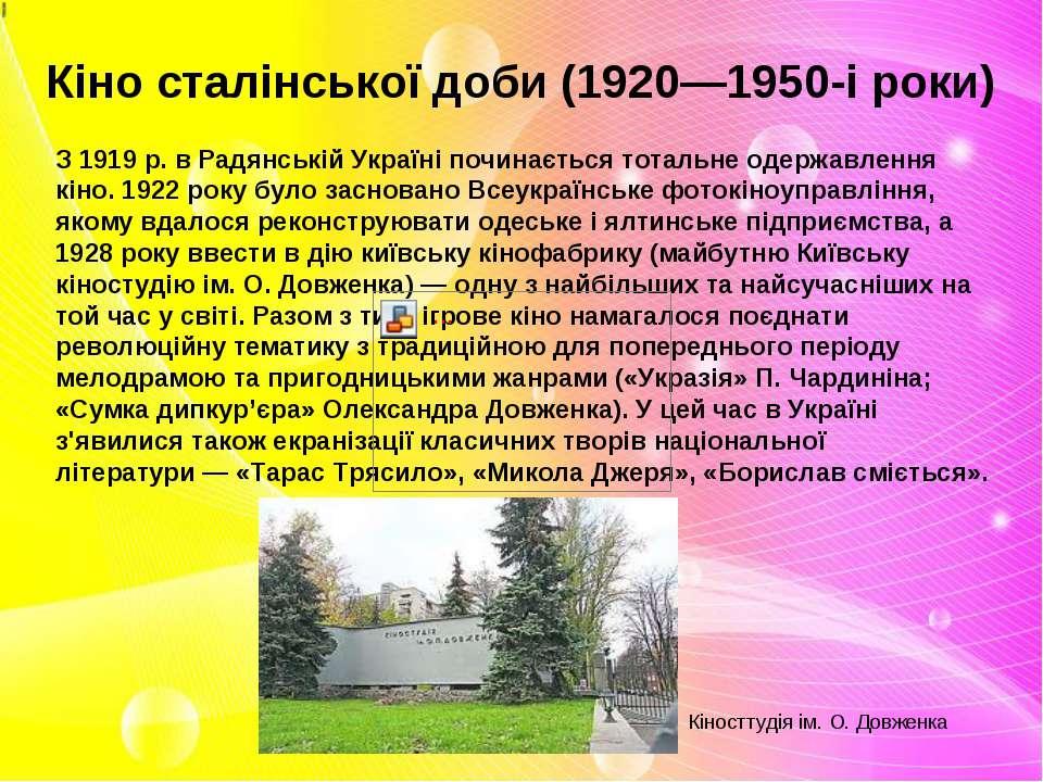 Кіно сталінської доби (1920—1950-i роки) З 1919р. в Радянській Україні почин...