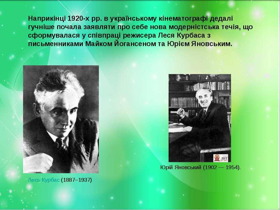 Наприкінці 1920-х рр. в українському кінематографі дедалі гучніше почала заяв...