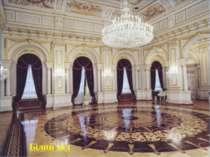 Білий зал