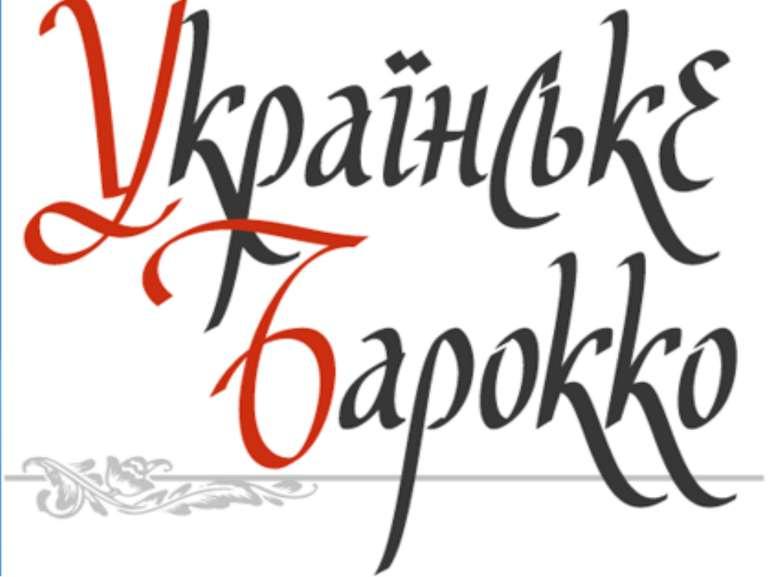 Українське Барокко Реферат
