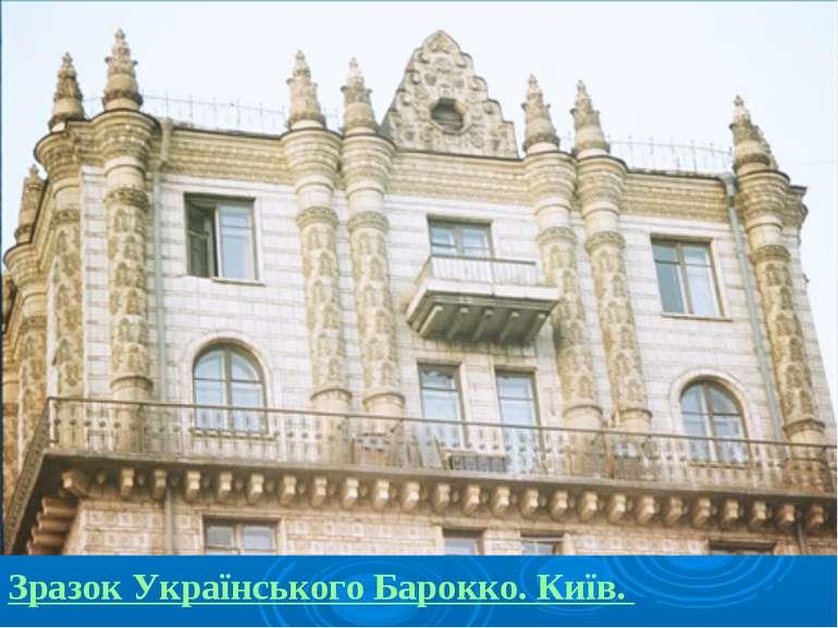 Зразок Українського Барокко. Київ.